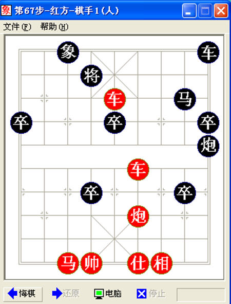 丁丁中国象棋截图2