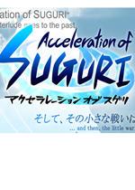 Acceleration of SUGURI下载