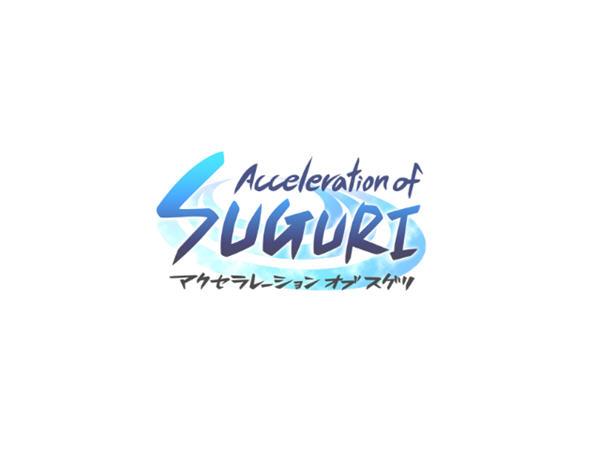 Acceleration of SUGURI截图2