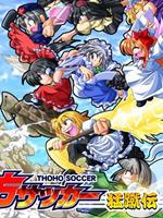 东方足球猛蹴传(Thoho Soccer)硬盘版
