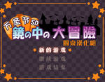 万圣节SP:镜中大冒险(HalloweenSP Kagami no Naka no Machigaisagashi)硬盘版