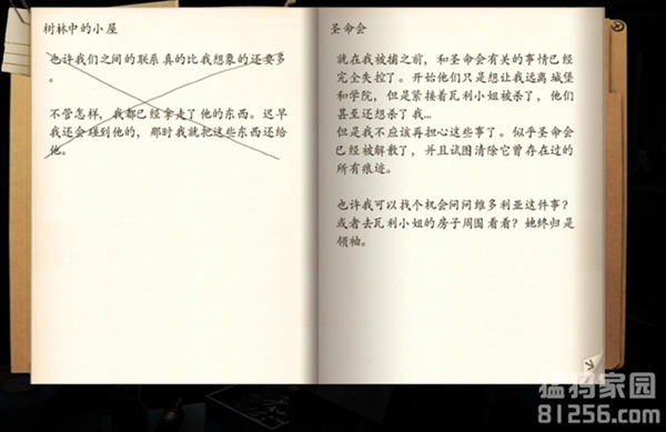 黑镜3:终章截图1