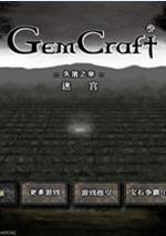宝石争霸失落之章:迷宫(GemcrafeLabyrinth)中文硬盘版