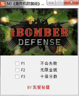 轰炸机防御战3项属性修改器游戏修改器
