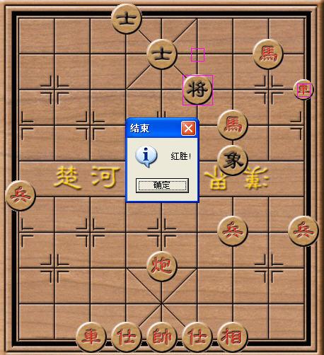 中国象棋大战截图2