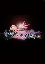 仙剑奇侠传5官方攻略全集