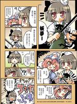 东方小镇漫画021东方Web漫画