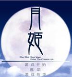 月姬中文版