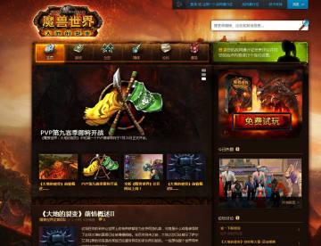 《魔兽世界》国服全新官方社区网站正式上线