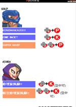 超级cosplay大战人物出招表