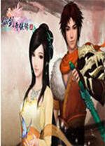 仙剑奇侠传5v1.0.2小幸版修改器v2.6.1