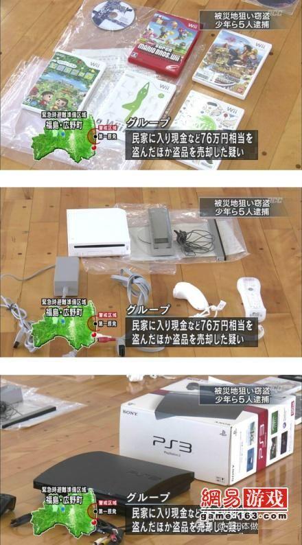 日本五少年潜入福岛 只为偷盗游戏机与游戏