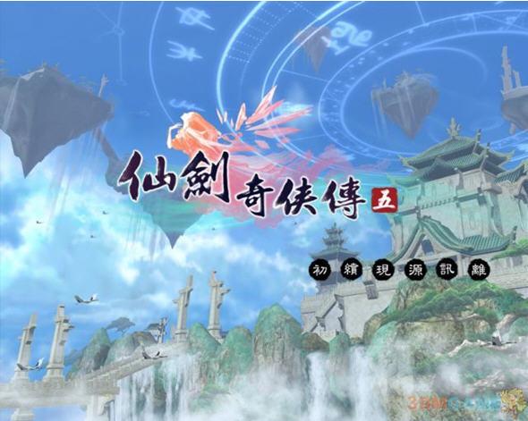 仙剑奇侠传五数字版客户端截图2