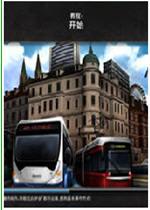 都市运输V1.0.20官方升级档补丁
