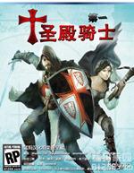 第一圣殿骑士(The First Templar )中文硬盘版