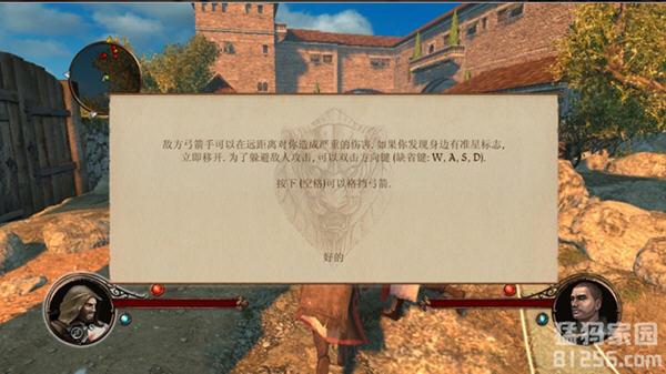 第一圣殿骑士截图2