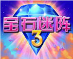 ��石迷�3(Bejeweled 3)中文版
