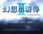 幻想水浒传2中文硬盘版