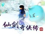 仙剑奇侠传4PAL4 简体中文硬盘版