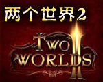 两个世界2(Two Worlds II)中文硬盘版