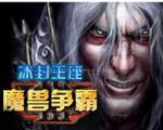 魔�F��霸3中文版