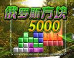 俄罗斯方块5000(Gamefull5000)硬盘版