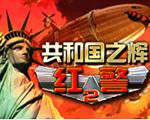 �t色警戒2共和��之�x中文版