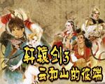 轩辕剑3:云和山的彼端中文版