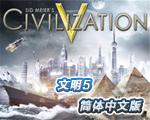 文明5汉化补丁