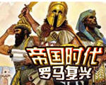 帝���r代:�_�R�团d(Age of Empires: The Rise of Rome)硬�P版