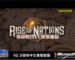 帝国时代4:国家的崛起中文版