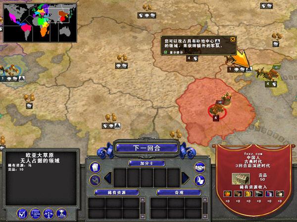 帝国时代4:国家的崛起截图2