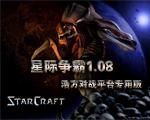星际争霸(Starcraft)