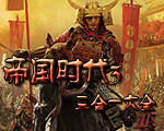 帝国时代3:三合一中文版