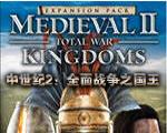 中世纪2:全面战争之王国(Medieval II Total War Kingdoms)中文硬盘版