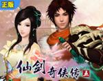 仙剑奇侠传五中文版