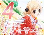 美少女梦工厂4中文版