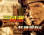 三角洲特种部队5(ELTA FORCE - TEAM SABRE)中文版