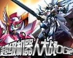 超级机器人大战OG2(Super Robot Wars OG2)中文硬盘版