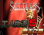 工人物语5帝王之路(Settlers Heritage Of Kings) 中文硬盘版