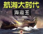 航海大时代海盗王(Tortuga)中文硬盘版