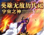 英雄无敌历代记之宇宙之神(Elements)中文硬盘版