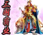 三国霸业 中文硬盘版