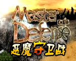 恶魔守卫战(Master of Defense)中文版