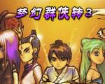 梦幻群侠传3(menghuangqunxia3)中文硬盘测试版
