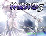 神魔幻想5中文硬盘版