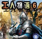 工人物语6:帝国崛起(Settlers: Rise of an Empire)中文硬盘版