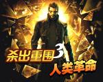 杀出重围3人类革命(Deus Ex: Human Revolution)Beta完整硬盘版
