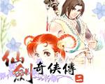 仙剑奇侠传2简体中文版