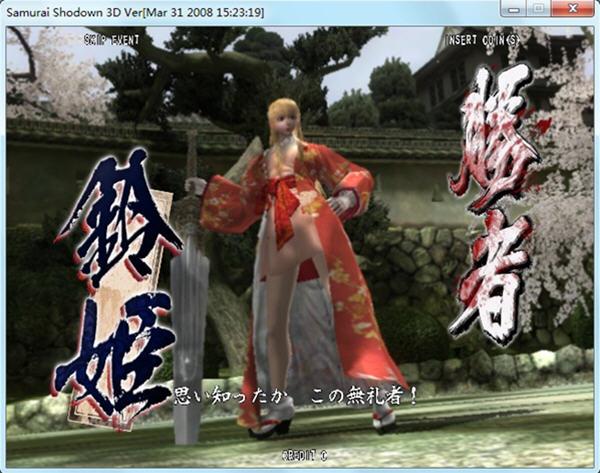 侍魂闪PC版截图4